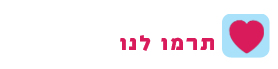 &#1514;&#1512;&#1502;&#1493; &#1500;&#1504;&#1493;