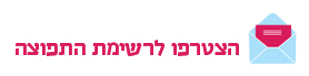 &#1492;&#1510;&#1496;&#1512;&#1508;&#1493; &#1500;&#1512;&#1513;&#1497;&#1502;&#1514; &#1492;&#1514;&#1508;&#1493;&#1510;&#1492;